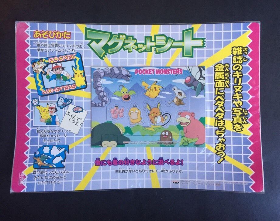 Pokemon 1999 Pocket Monsters Puzzle Japanese New Sealed Pikachu